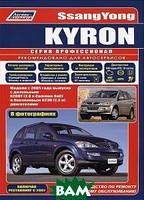 SsangYong Kyron. Модели с 2005 года выпуска с дизельным D20DT(2,0 л Common Rail) и бензиновым G23D(2,3 л) двигателями. Руководство по ремонту и
