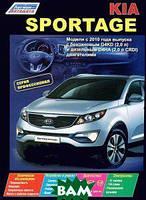Kia Sportage. Модели c 2010 года выпуска с бензиновым G4KD (2,0 л) и дизельным D4HA (2,0 л CRDI) двигателями. Устройство, техническое обслуживание и