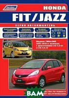 Honda Fit / Jazz. Модели 2007-2013 гг. выпуска с двигателями L13 (1,3 л) и L15 (1,5 л). Руководство по ремонту и техническому обслуживанию