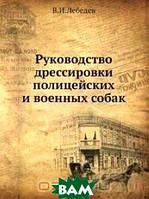 В.И. Лебедев Руководство дрессировки полицейских и военных собак