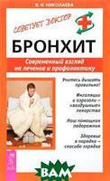 В. Н. Николаева Бронхит. Современный взгляд на лечение и профилактику