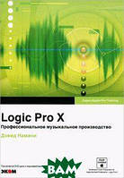 Дэвид Намани Logic Pro X. Профессиональное музыкальное производство (+ DVD-ROM)