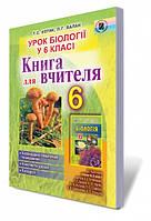 Книга для вчителя з біології, 6 клас. Котик Т.С., Балан П.Г.