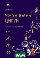 Сюи Минтан Чжун Юань цигун. Четвертый этап восхождения. Мудрость. Путь к истине. Книга для чтения и практики