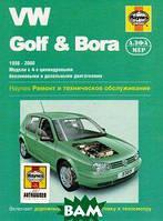 П. Гилл, Р. Джеке, А. Легг, М. Рандалл, С. Рэндл VW Golf & Bora 1998-2000. Модели с 4-х цилиндровыми бензиновыми и дизельными двигателями. Ремонт и