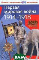 А. В. Марыняк Первая мировая война 1914-1918 гг