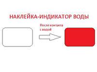 Наклейка-индикатор воды, индикатор намокания, индикатор жидкости