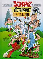 Астерикс из Галии. Р. Госинни, А. Удерзо.