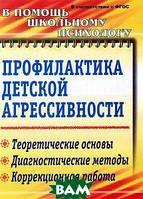 Михайлина Марина Юрьевна Профилактика детской агрессивности. Теоретические основы, диагностические методы, коррекционная работа