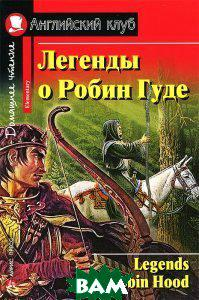 Редактор: Львов В. А. Легенды о Робин Гуде / Legends of Robin Hood