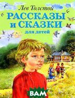 Толстой Лев Николаевич Лев Толстой. Рассказы и сказки для детей