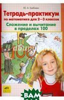 Гребнева Юлия Анатольевна Тетрадь-практикум по математике для 2-3-х классов: Сложение и вычитание в пределах 100. ФГОС НОО
