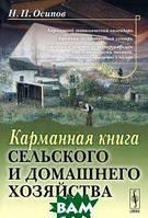 Н. П. Осипов Карманная книга сельского и домашнего хозяйства