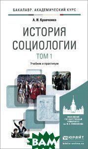 Книга: «социология. Учебник для бакалавров» кравченко а. И.