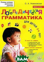 Новиковская Ольга Андреевна Логопедическая грамматика для малышей: Пособие для занятий с детьми 2-4 лет