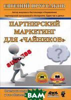 Пруссаков Евгений Игоревич Партнерский маркетинг для `чайников`. Ответы на вопросы, которые у вас обязательно возникнут