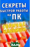 Заика Александр Александрович Секреты быстрой работы на ПК. Горячие клавиши