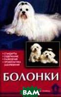 Ланко Н.В., Цыганкова Е.В. Болонки (изд. 2009 г. )