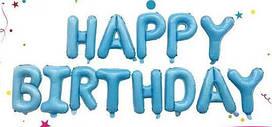 """Шары буквы фольгированные """"Happy Birthday"""" Голубые. Размер: 40см."""