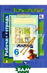 6кл. Синица Н.В. Технология. Технологии ведения дома. Рабочая тетрадь  (ФГОС)