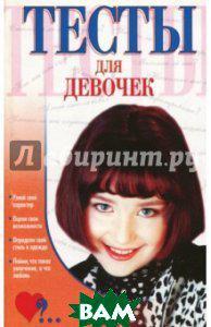 Аксенова Лариса Владимировна, Гридина В.Т. Тесты для девочек