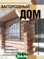 Резько И.В. Загородный дом. Проекты. Строительство. Сметы расходов