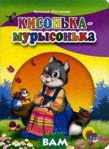 Мигунова Наталья Кисонька Мурысонька