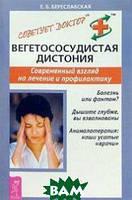 Береславская Евгения Вегетососудистая дистония. Современный взгляд на лечение и профилактику