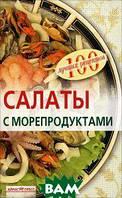 Вера Тихомирова Салаты с морепродуктами