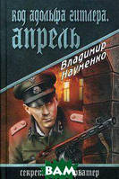 Науменко Владимир Иванович Код Адольфа Гитлера. Апрель