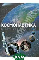 Железняк Галина Васильевна Космонавтика. Открытие Вселенной