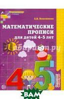 Колесникова Елена Владимировна Математические прописи для детей 4-5 лет. ФГОС ДО