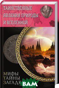 С. Минаков Таинственные явления природы и Вселенной