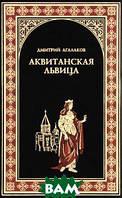 Дмитрий Агалаков Аквитанская львица