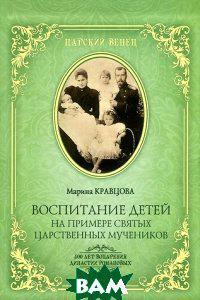 Марина Кравцова Воспитание детей на примере святых царственных мучеников