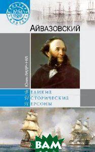 Юлия Андреева Айвазовский