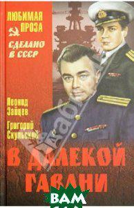 Зайцев Леонид Михайлович, Скульский Григорий Михайлович В далекой гавани