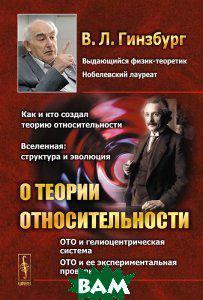В. Л. Гинзбург О теории относительности