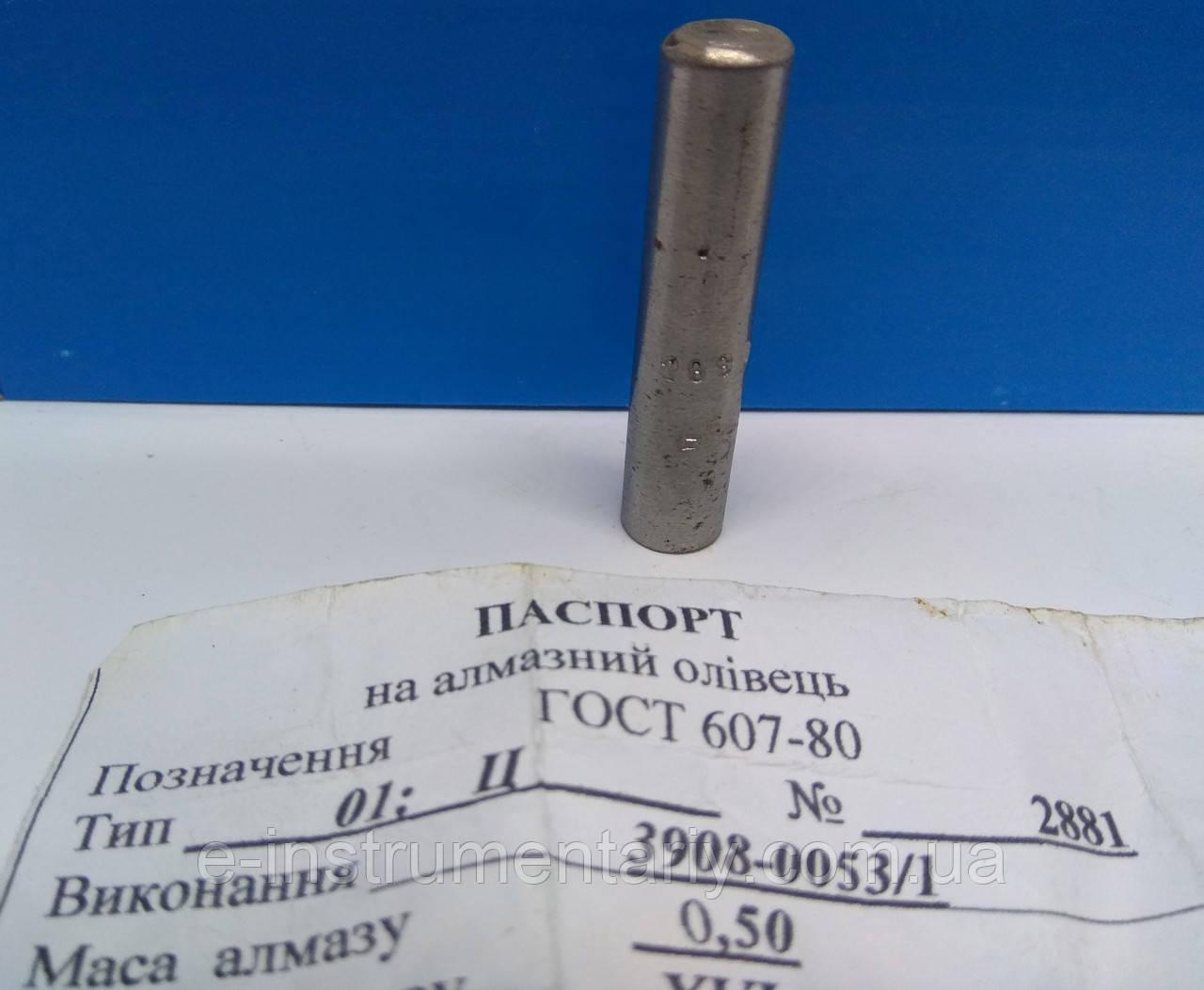 Алмазний олівець 3908-0053/1 тип 01 вик. А 0,5 карат. якість - 1