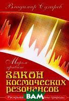 Владимир Сухарев Миром правит закон космических резонансов