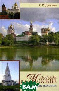 Светлана Долгова Рассказы о Москве. Из архивных находок