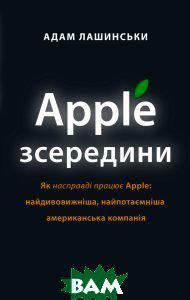 Адам Лашински Apple зсередини. Адам Лашинськи