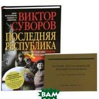 Виктор Суворов Последняя республика: Почему Советский Союз проиграл Вторую мировую войну? + Краткий русско-немецкий военный разговорник