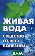 Максимов Влад Живая вода - средство от всех болезней! Лекарства убивают, вода исцеляет