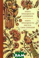 Книга премудрости Соломона. Книга премудрости Иисуса, сына Сирахова