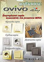 Розетка MINA 2-а з/з серебро OVIVO 401-100300-907