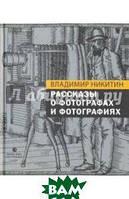 Никитин Владимир Анатольевич Рассказы о фотографах и фотографиях