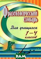Фразеологический словарь. 1-4 класс