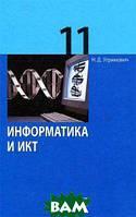 Н. Д. Угринович Информатика и ИКТ. 11 класс. Базовый уровень. Учебник