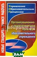 Малыхина Любовь Борисовна Организационно-педагогическая культура образовательного учреждения